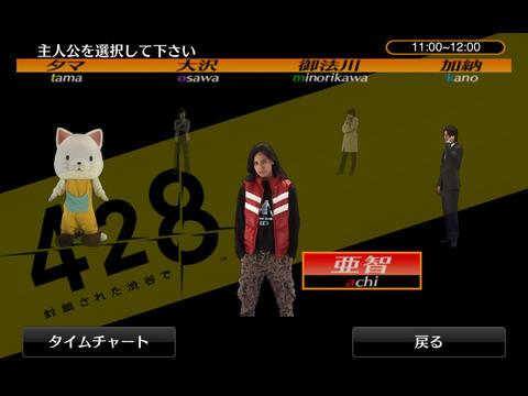428 ~封鎖された渋谷で~ iPadアプリ