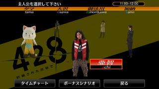 428 ~封鎖された渋谷で~ iPhoneアプリ