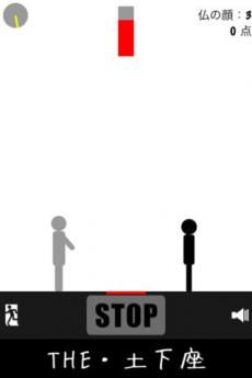 THE・土下座 iPhoneアプリ