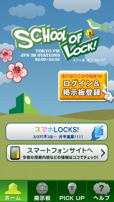 SCHOOL OF LOCK!(TOKYO FM&JFN) iPhoneアプリ