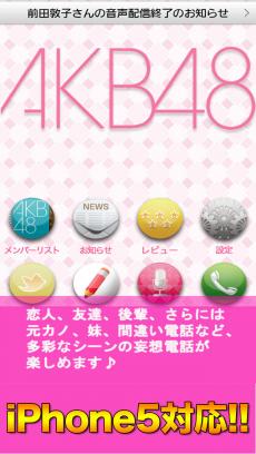 AKB48電話 iPhoneアプリ