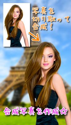合成写真 PhotoLayers for iPhone iPhoneアプリ