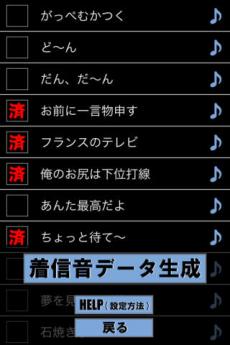 江頭2:50の オレが着信音 壁紙付 ~三度目の正直~ iPhoneアプリ