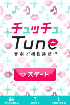 音楽で相性診断 チュッチュTune iPhoneアプリ