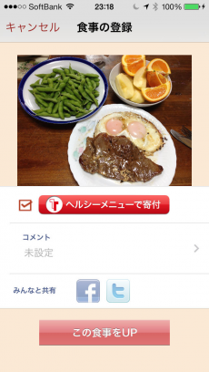 Table For Two iPhoneアプリ