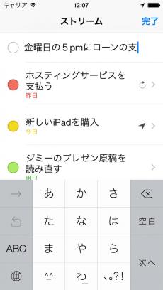 Pocket Lists 1 iPhoneアプリ