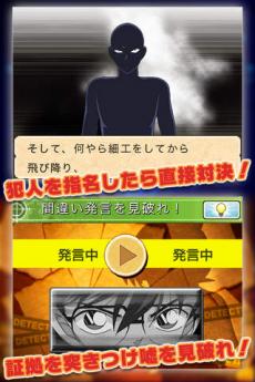 名探偵コナン 蒼き宝石の輪舞曲(ロンド) iPhoneアプリ