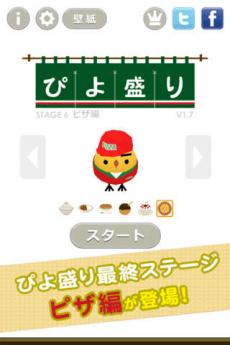 ぴよ盛り iPhoneアプリ