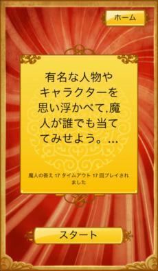Akinator VIP iPhoneアプリ