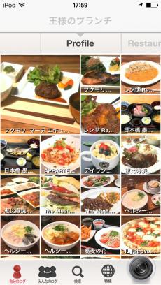 GuGuLog グルメのプロが選ぶ おいしい お店&王様のブランチで紹介された美味しいレストランやカフェが満載!評判のラーメン・焼肉の うまい店・コスパのいい人気のランチを無料で検索 iPhoneアプリ