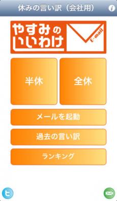 休みの言い訳(会社用) iPhoneアプリ
