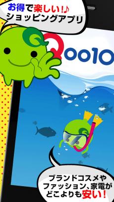 Qoo10(キューテン) 衝撃コスパモール iPhoneアプリ