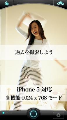 タイムマシンカメラ iPhoneアプリ