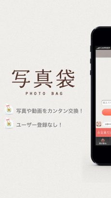写真袋 iPhoneアプリ