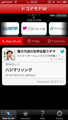 ドコデモFM iPhoneアプリ