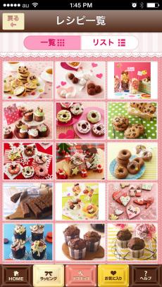 明治手作りチョコレシピ iPhoneアプリ