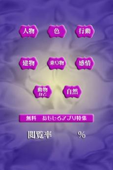 夢診断 完全無料 iPhoneアプリ