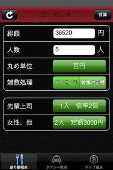 割り勘電卓 iPhoneアプリ