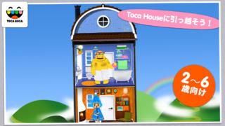 トッカ・ハウス (Toca House) iPhoneアプリ