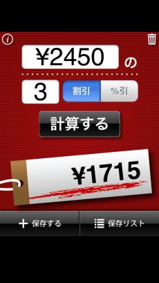 かんたん割引計算機 iPhoneアプリ