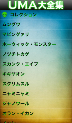 UMA大全集 iPhoneアプリ
