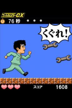 【ゲームセンターCX】くぐれっ! iPhoneアプリ