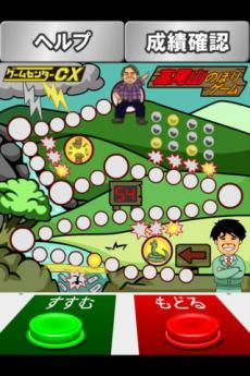 【ゲームセンターCX】高尾山のぼり iPhoneアプリ