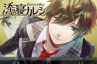 添い寝カレシ Starry Sky ~Cancer ver.~ iPhoneアプリ