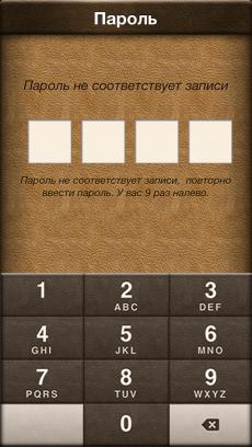 パスワード金庫 iPhoneアプリ