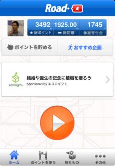 ギフト - Road+ 「歩くだけでギフトが貰えたり、寄付が出来るアプリ」 iPhoneアプリ