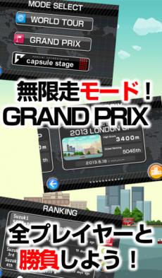 チャリ走DX iPhoneアプリ
