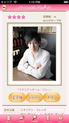 IKEMEN - 会いに行けるイケメン店員MAP iPhoneアプリ