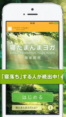 寝たまんまヨガ 簡単瞑想 iPhoneアプリ