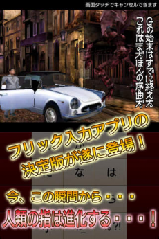 ゾンビ打 FLICK OF THE DEAD iPhoneアプリ