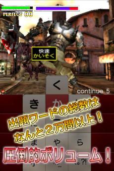 ゾンビ打 FLICK OF THE DEAD iPhoneアプリ