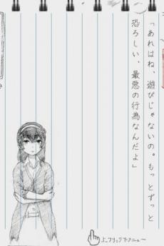 '99〜恐怖の大王と放課後の女神〜 iPhoneアプリ