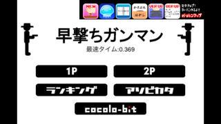 早撃ちガンマン iPhoneアプリ
