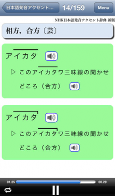 NHK日本語発音アクセント辞典 新版 iPhoneアプリ