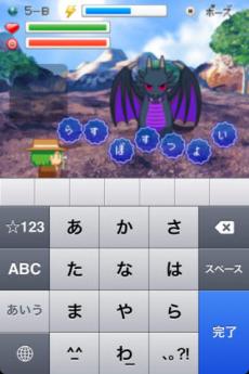親指クエスト iPhoneアプリ