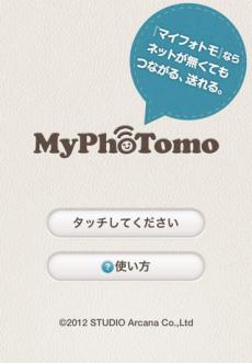 MyPhoTomo(マイフォトモ) iPhoneアプリ