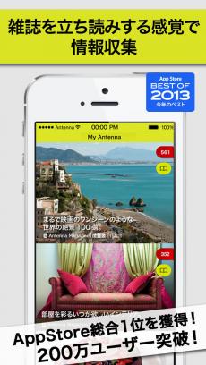 antenna :アンテナ iPhoneアプリ