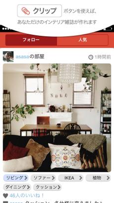 RoomClip - お部屋の写真はルームクリップ iPhoneアプリ
