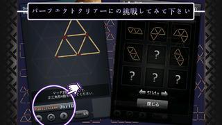 マッチ棒 ミニパズル iPhoneアプリ