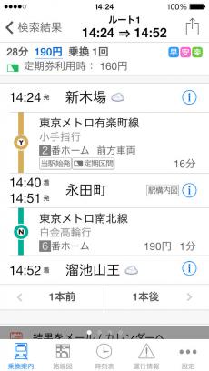 乗り換え案内NAVITIME iPhoneアプリ