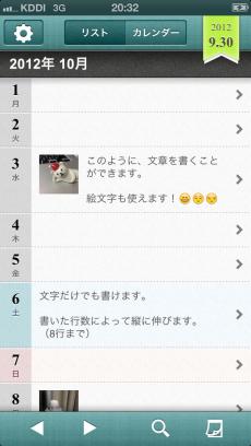 一言日記 Memoria iPhoneアプリ