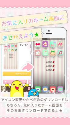 CocoPPa(ココッパ) - アイコン&壁紙きせかえ iPhoneアプリ