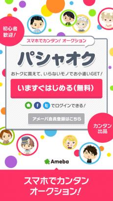 パシャオク~毎夜9時が熱い!~by Ameba iPhoneアプリ
