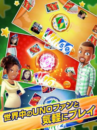UNO ™ & Friends iPadアプリ