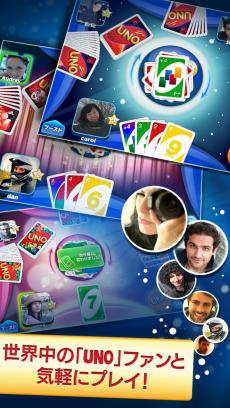 UNO ™ & Friends iPhoneアプリ