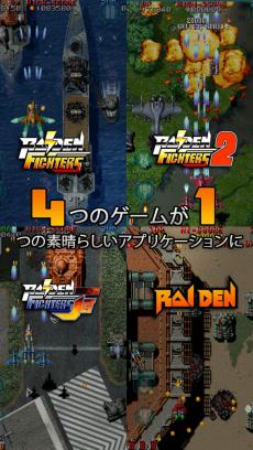 Raiden Legacy iPhoneアプリ
